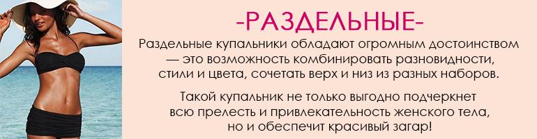 13cd613497e22 Купить раздельные купальники 👙 в интернет магазине недорого в Москве